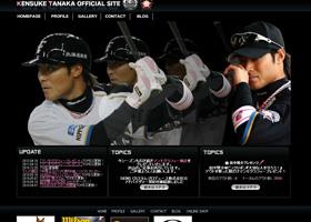 田中賢介オフィシャルサイト