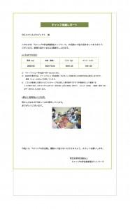 今江スマイルプロジェクト様分 8