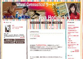 堀口 文オフィシャルブログ