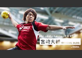 宮﨑大輔オフィシャルブログ