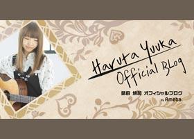 晴田悠加 オフィシャルブログ