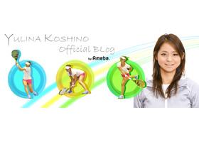 越野由梨奈オフィシャルブログ