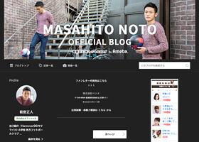 能登正人オフィシャルブログ