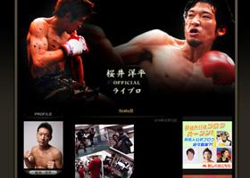キックボクサー桜井洋平オフィシャルブログ