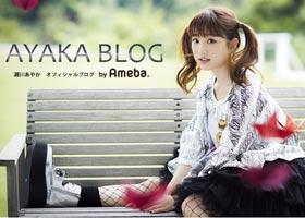 瀬川あやか オフィシャルブログ AYAKA BLOG