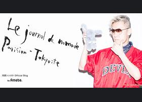 河原シンスケ オフィシャルブログ Le journal de Nomade - Parisien - Tokyoite