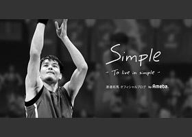 渡邉拓馬 オフィシャルブログ Simple -To live in simple-