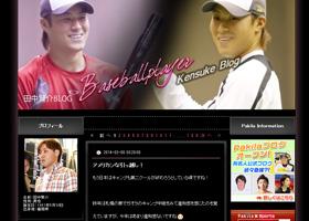 田中賢介オフィシャルブログ「3Kensuke Blog」