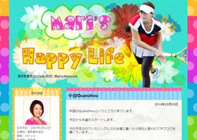 田中真梨オフィシャルブログ Mari's Happy Life