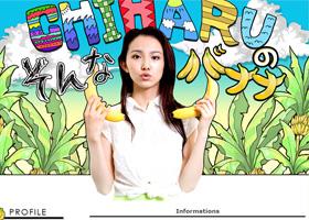 富田千晴オフィシャルブログ「そんなバナナ」