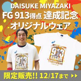 宮崎大輔フィールドゴール913得点達成記念ウェアを期間限定で販売