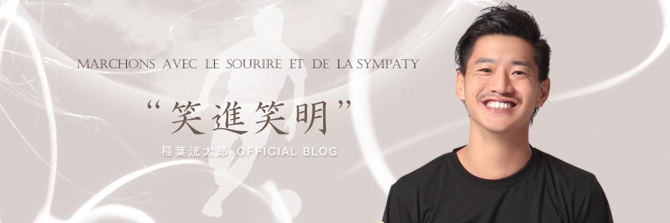 稲葉洸太郎オフィシャルブログ