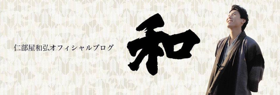 仁部屋和弘オフィシャルブログ「和」