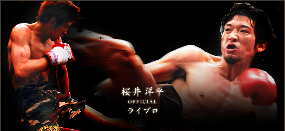 桜井洋平オフィシャルブログ 「ライブロ」