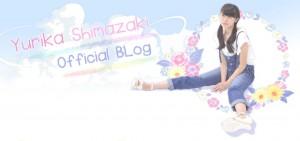 島崎由莉香オフィシャルブログ
