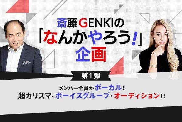 genking_nankayarou