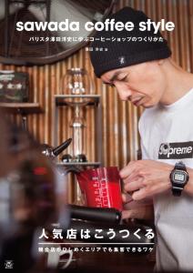 澤田洋史「sawada coffee style」表紙