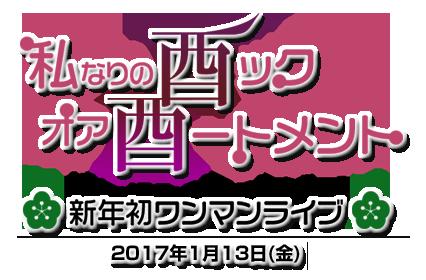 新年初ワンマンライブ ~私なりの酉ックオア酉ートメント~
