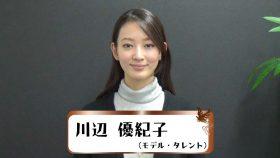 kawabeyukiko