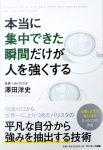 澤田洋史「本当に集中できた瞬間だけが人を強くする」