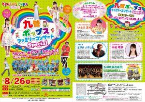 「九管ポップス ファミリーコンサート スペシャル」