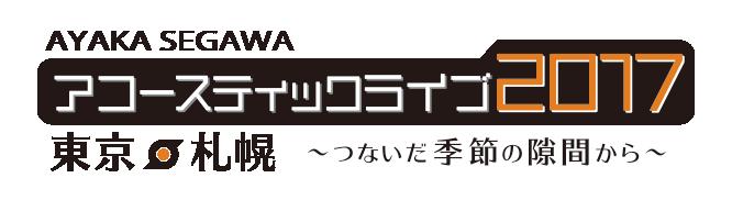 瀬川あやかアコースティックライブ2017 東京・札幌~つないだ季節の隙間から~