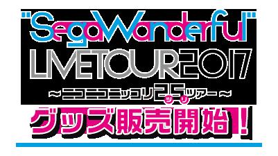 瀬川あやか 『SegaWanderful』ツアーグッズWEB販売開始!