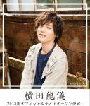 横田龍儀オフィシャルサイト
