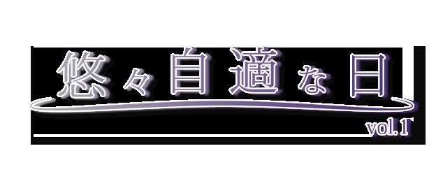 「悠々自適な日 vol.1」