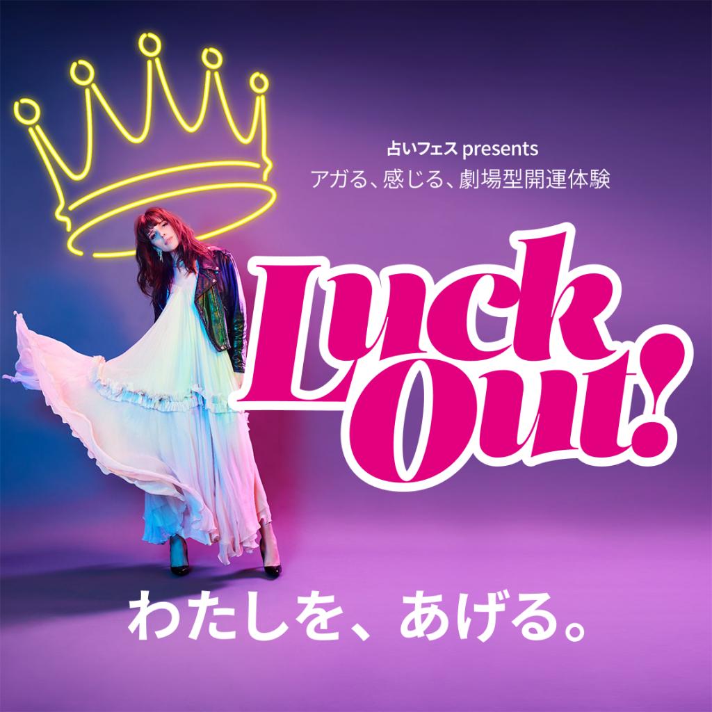 黒田勇樹_「占いフェス presents Luck Out!