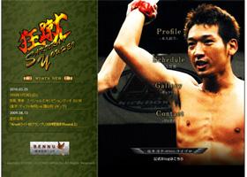 桜井洋平オフィシャルサイト