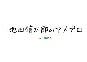 池田信太郎のアメブロ