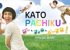 加藤パーチク オフィシャルブログ「グー・チョキ・パーチク!」