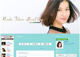 所 里沙子オフィシャルブログ「natural」