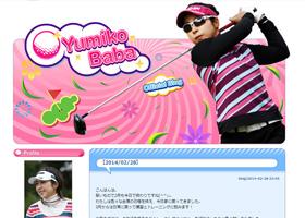 馬場由美子オフィシャルブログ
