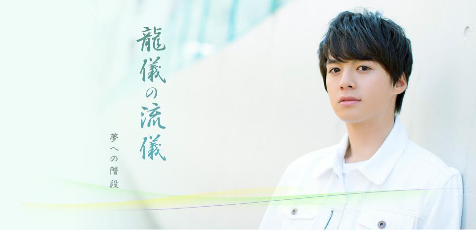 横田龍儀(よこた りゅうぎ)のオフィシャルブログ