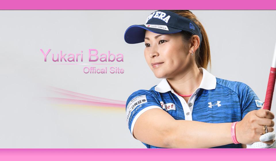 馬場ゆかり オフィシャルサイト Yukari Baba Offcial Site