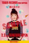 「瀬川あやか×タワーレコードアリオ札幌店コラボポストカード」